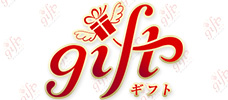 Gift〜ギフト〜
