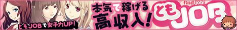 ともジョブANGEL八戸-エンジェル