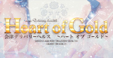 Heart of Gold -ハート オブ ゴールド-