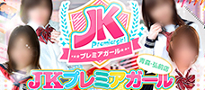JKプレミアガール青森・弘前店