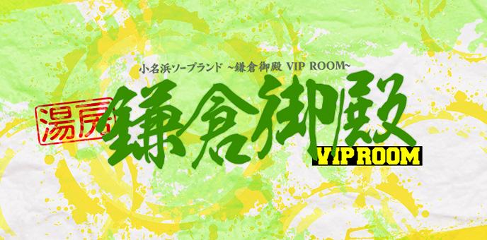 鎌倉御殿 VIP room