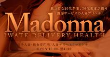 Madonna(マドンナ人妻・熟女専門)盛岡・北上・一関店