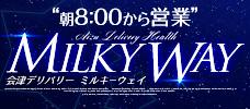 朝8:00から営業 デリヘルMILKY WAY〜ミルキィーウェイ〜