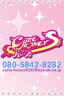 CUTIE HONEYS -キューティーハニーズ-ゆり【青森体験】新人