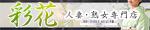 「彩花-あやか-」呉服問屋直営〜着物の女たち〜のバナー150x30