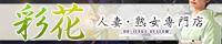「彩花-あやか-」呉服問屋直営〜着物の女たち〜のバナー200x40