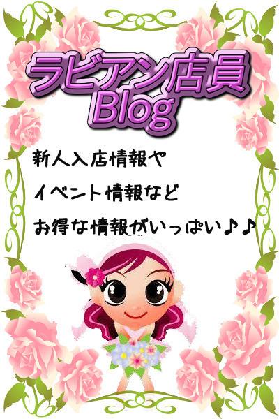 ラビアン店員ブログ