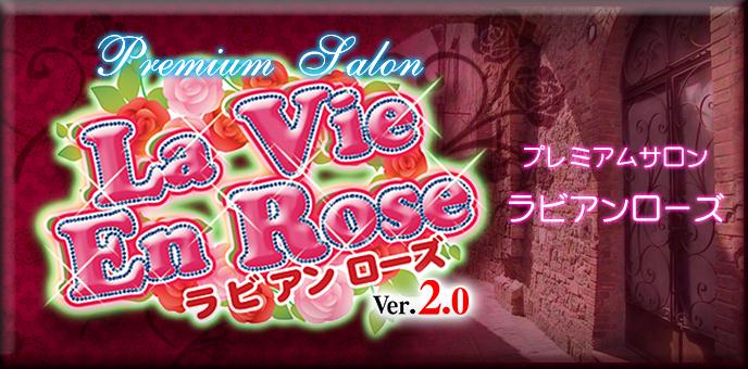La Vie En Rose(ラヴィアンローズ)