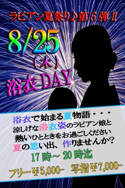 七夕イベント【浴衣祭り】