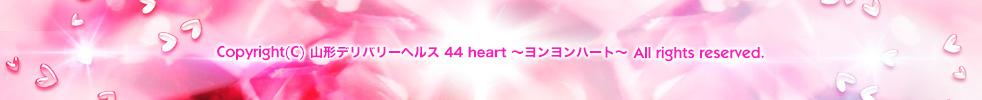山形県の風俗店 44 heart 〜ヨンヨンハート〜