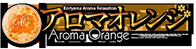 出張アロマ・アロマオレンジ