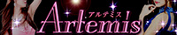Artemis〜アルテミス〜のバナー200x40