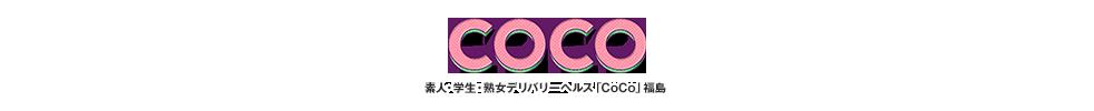 福島県の風俗店 新感覚ユーザー参加型デリバリー「CoCo」福島