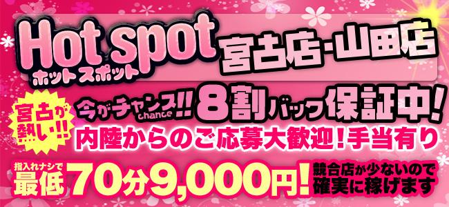 ホットスポット 宮古店・山田店