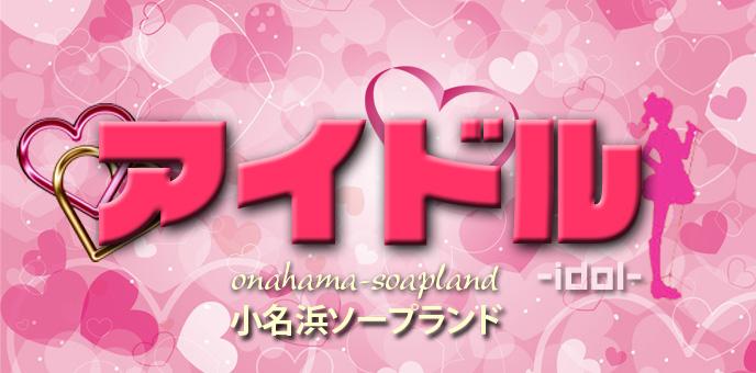 Fカップ(おっぱい別検索) アイドル