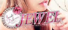 Jewel (盛岡・北上)-ジュエル-