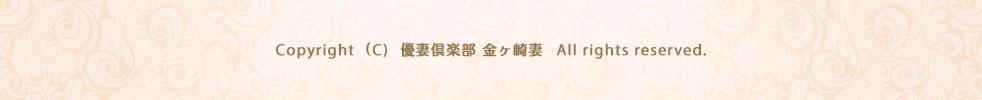 岩手県の風俗店 デリバリーヘルス優妻倶楽部 金ヶ崎妻