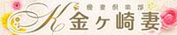 優妻倶楽部 金ヶ崎妻 本店・前沢支店