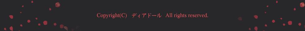 秋田県の人妻系風俗・デリヘル Dear Doll