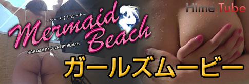 マーメイドビーチ動画