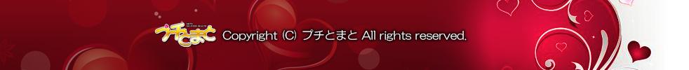 秋田デリヘル プチとまと(秋田美人OL専門デリバリーヘルス)