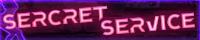 シークレットサービス