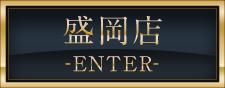 盛岡店ENTER