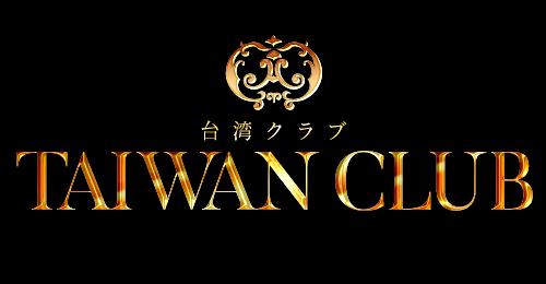 台湾CLUB