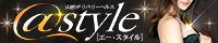 @スタイル 〜エースタイル〜